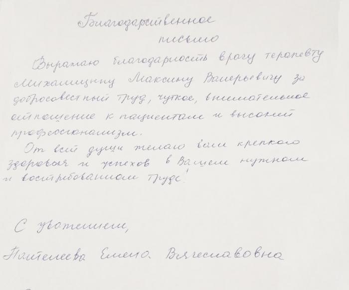 Благодарственное письмо. Выражаю благодарность врачу-терапевту Михалицыну Максиму Валерьевичу за добросовестный труд, чуткое, внимательное отношение к пациентам и высокий профессионализм.