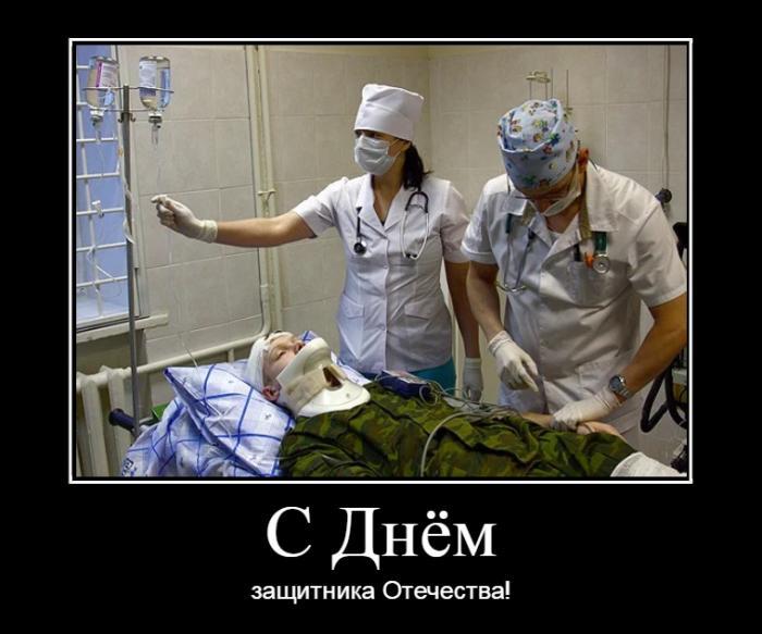 Всех медицинских работников с 23 февраля!