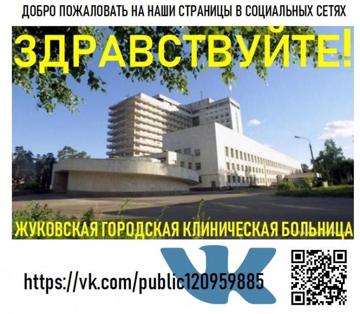 Добро пожаловать на официальные страницы Жуковской ГКБ в социальных сетях: ВК, ОК, ФБ и Инстаграм.