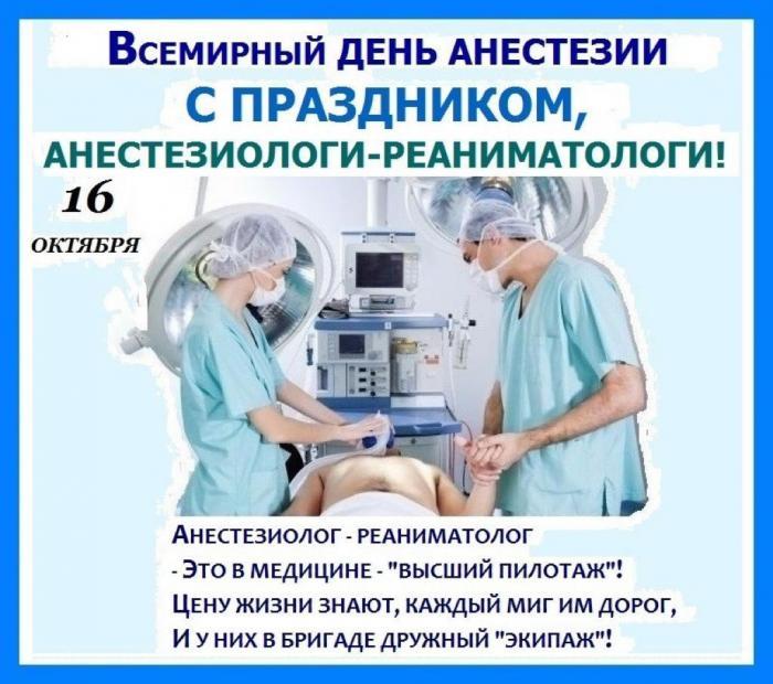 16 октября Всемирный день анестезии.