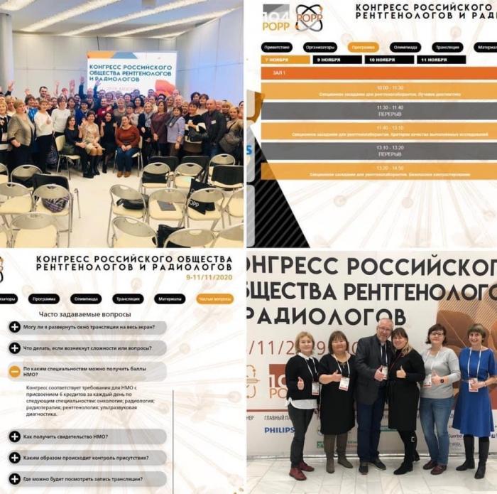 С 9 по 11 ноября 2020 года, в Москве в Доме Правительства проходит конгресс Российского общества рентгенологов и радиологов.