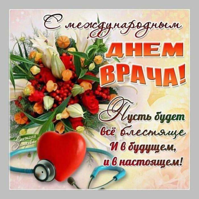 5 октября во всем мире отмечают день врача.