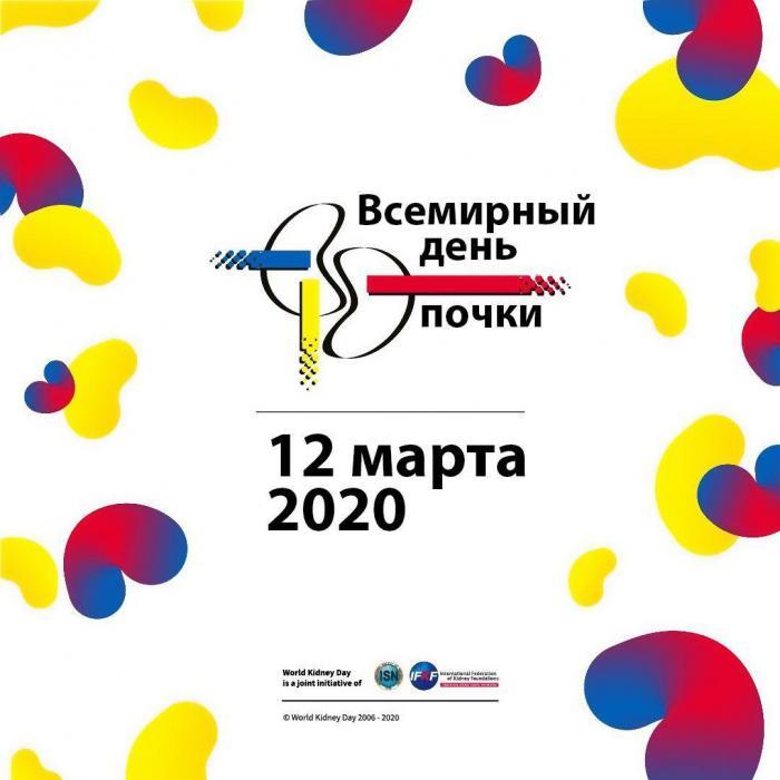 В 2020 году Всемирный день почки будет проводиться под девизом «Здоровые почки для всех». Данная тема направлена на привлечение внимания к проблеме улучшения доступности диагностики и лечения болезней почек.