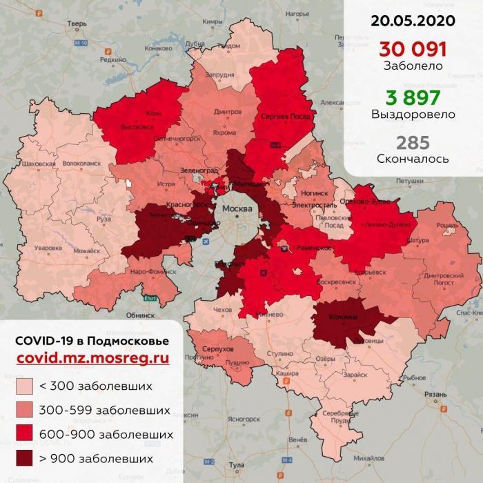 По состоянию на 20 мая в Жуковском зафиксировано 382 (+ 20) случаев заболевания коронавирусной инфекцией.