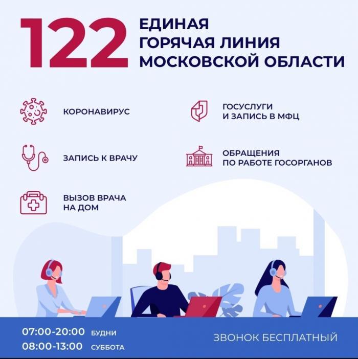 В Московской области начала действовать единая горячая линия -122.