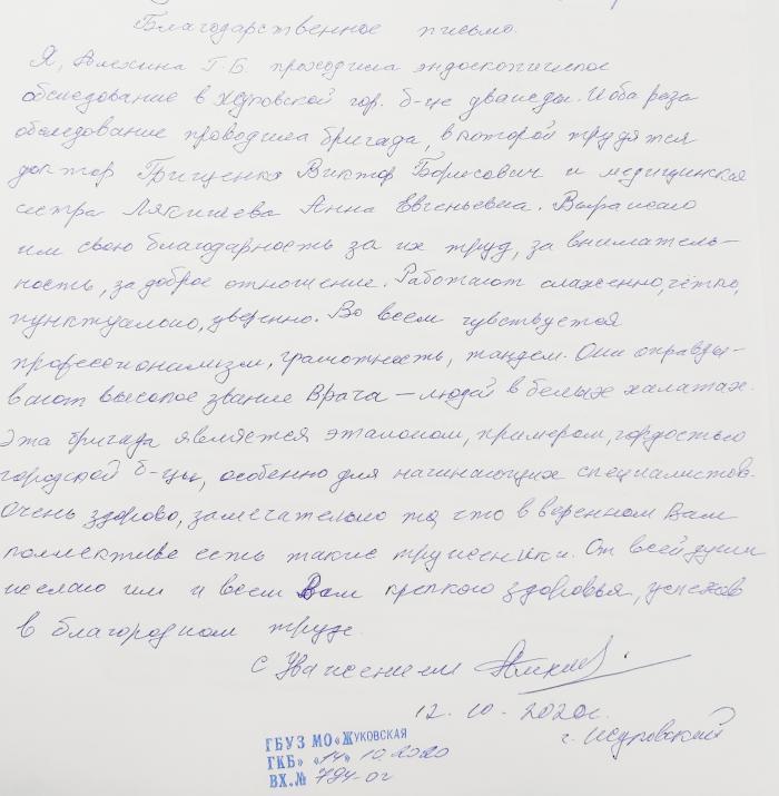 Я, Алехина Г.Б. проходила эндоскопическое обследование в Жуковской гор.больнице дважды. И оба раза обследование проводила бригада, в которой трудятся доктор Грищенко Виктор Борисович и медицинская сестра Лякишева Анна Евгеньевна.