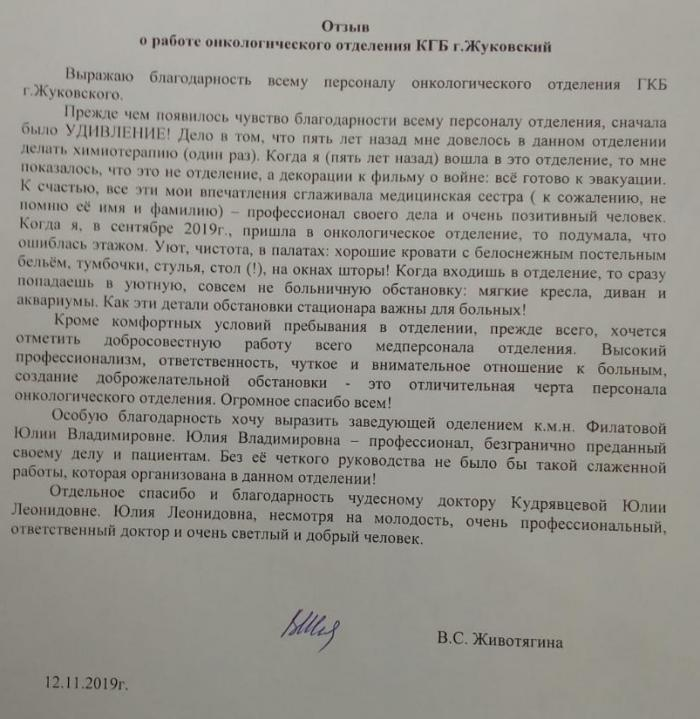 Выражаю благодарность всему персоналу онкологического отделения ГКБ г. Жуковского.
