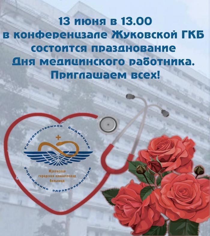 13 июня в  конференц-зале Жуковской ГКБ состоится празднование Дня медицинского работника. Приглашаются все!