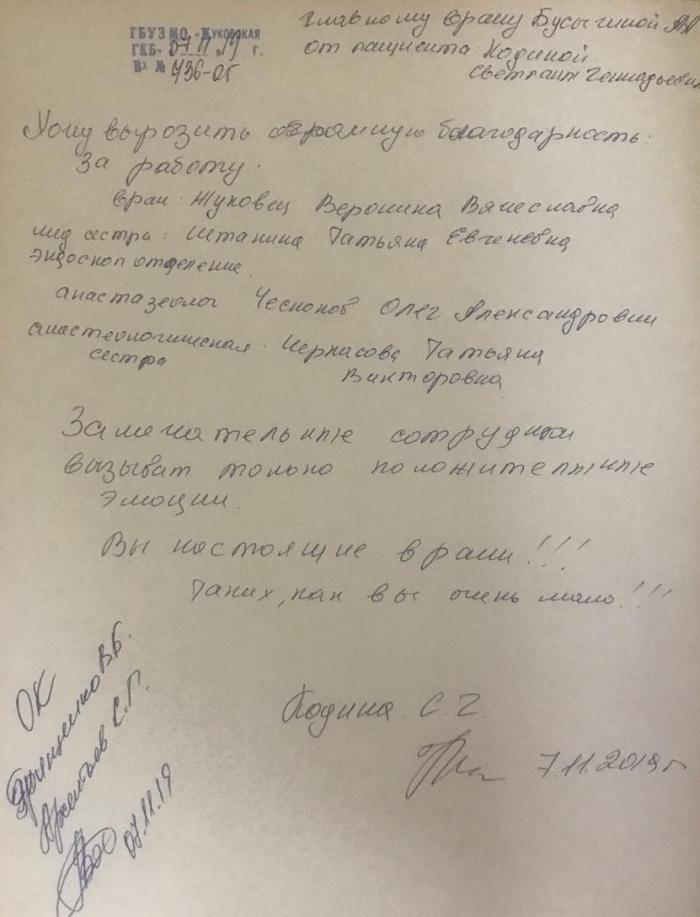 Сегодня публикуем благодарность в адрес эндоскопического отделения Жуковского ГКБ. Напоминаем, в этом отделения можно получить медицинские услуги как по полису ОМС, так и на платной основе.