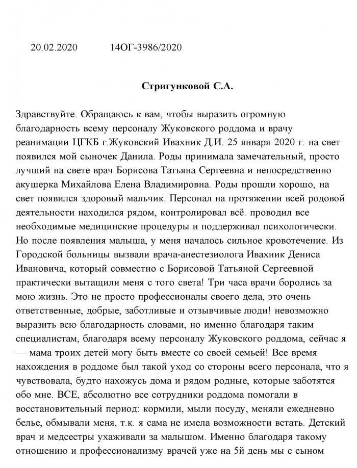 Очередная благодарность пришла в акушерское отделение Жуковской ГКБ. На этот раз из приемной министра здравоохранения Московской области.