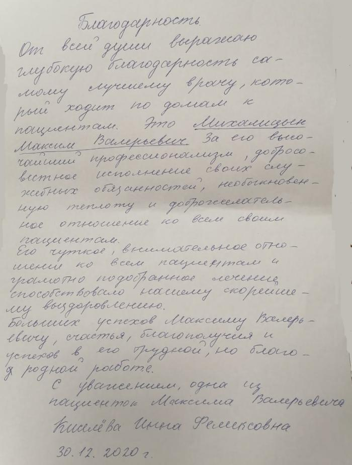 От всей души выражаю глубокую благодарность самому лучшему врачу, который ходит по домам к пациентам. Это Михалицын Максим Валерьевич.
