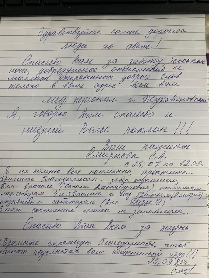 В адрес реанимационного отделения 2-й инфекционного корпуса Жуковской ГКБ пришло благодарственное письмо: