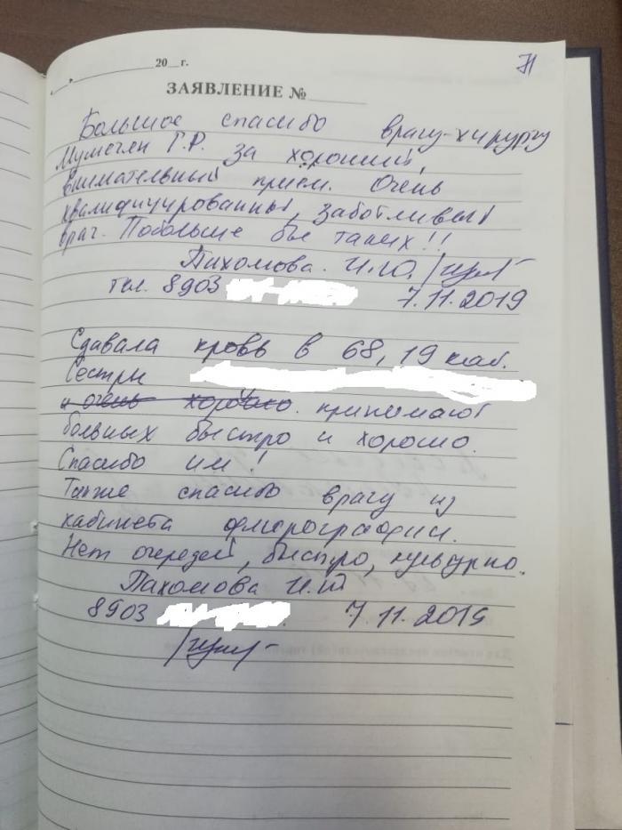 Пациенты благодарят врачей городской поликлиники Жуковской ГКБ