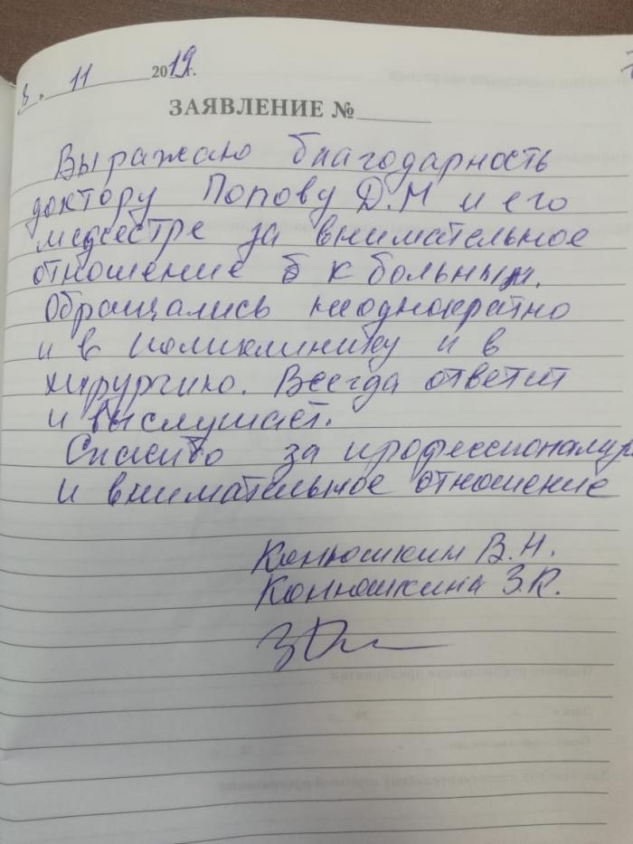 Выражаю благодарность доктору Попову Д.М  и его медсестре