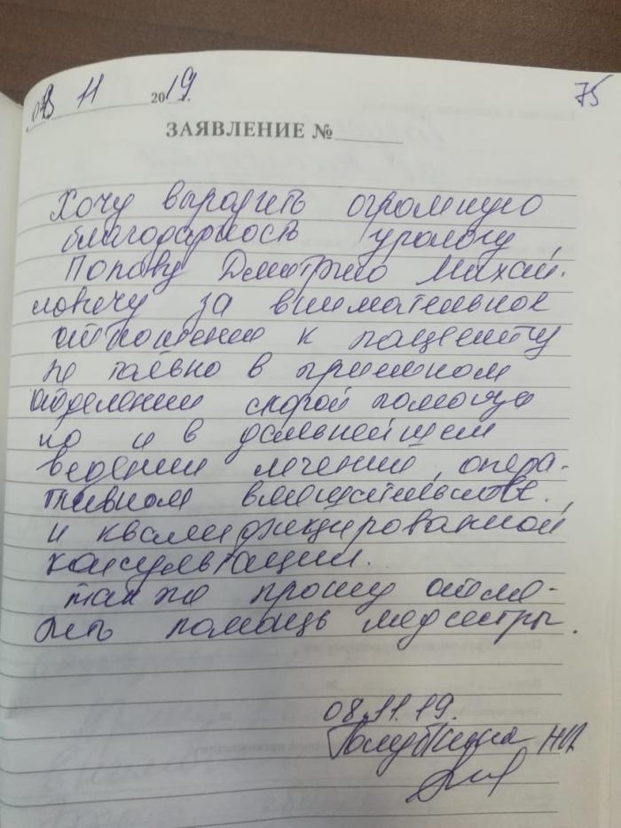 Хочу выразить огромную благодарность урологу Попову Дмитрию Михайловичу