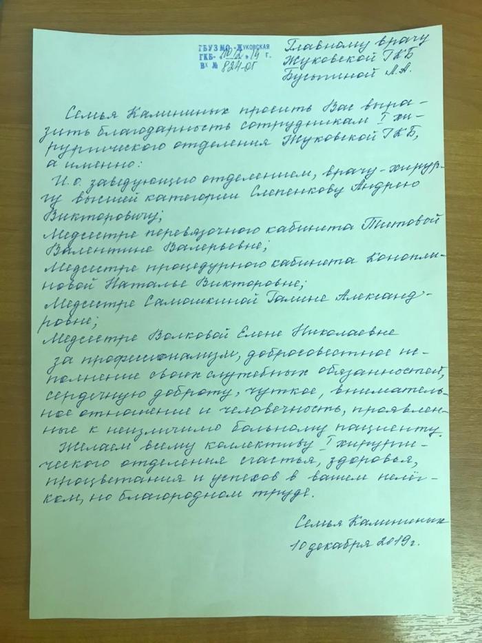 Семья Калининых просит Вас выразить благодарность сотрудникам 1 хирургического отделения Жуковской ГКБ,