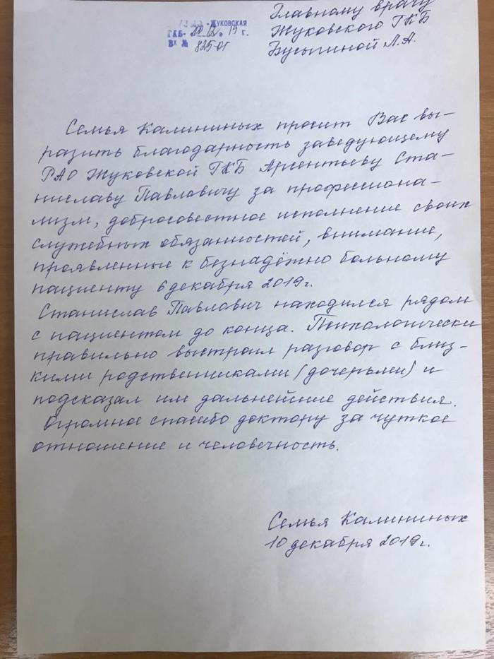 Семья Калининых просит Вас выразить благодарность заведующему РАО Жуковской ГКБ Арсентьеву Станиславу Павловичу