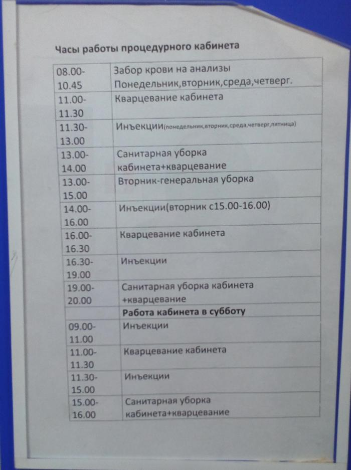 С целью улучшения доступности и качества оказания медицинской помощи пациентам, направленным на лабораторные исследования, просьба подходить для сдачи анализов строго по времени, указанном в вашем талоне. Также сообщаем часы работы процедурного кабинета. 8-00  -  10-45  -  забор крови на анализы: понедельник, вторник, среда, четверг 11-00-11-30  -  кварцевание кабинета 11-30-13-00  - инъекции (понедельник, вторник, среда, четверг, пятница) 13-00-14-00  -  санитарная уборка+кварцевание 13-00 -15-00  -  вторник (генеральная уборка) 14-00- 16-00  -  инъекции (вторник  -  с 15-00 до 16-00) 16-00-16-30  -  кварцевание кабинета 16-30-19-00  -  иньекции 19-00-20-00  -  санитарная уборка + кварцевание  Работа кабинета в субботу: 9-00  -  11-00  -  инъекции 11-00-11-30  -  кварцевание 11-30  -  15-00  -  инъекции 15-00-16-00  -  санитарная уборка+кварцевание #ЖуковскаяГКБ #городскаяполиклиника #процедуры #19кабинет