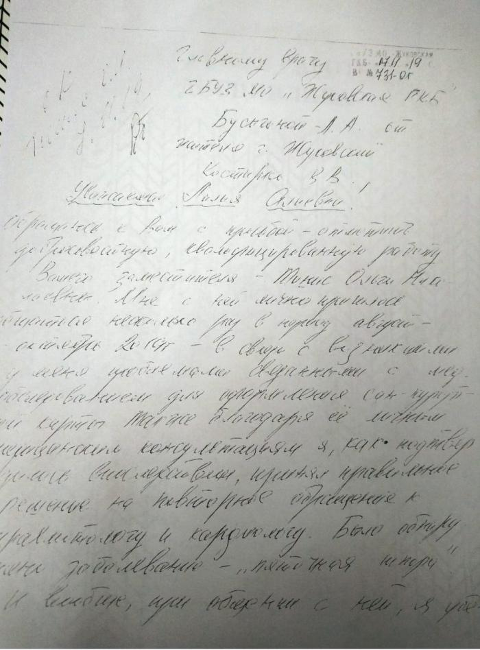 Обращаюсь к Вам с просьбой отметить добросовестную, квалицированную работу Вашего заместителя  -  Тинис Ольги Николаевны.