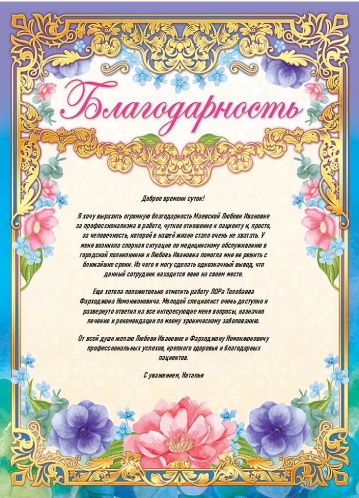 Доброе времени суток! Я хочу выразить огромную благодарность Маевской Любови Ивановне за профессионализма в работе, чуткое отношение к пациенту и, просто, за человечность, которой в нашей жизни стало очень не хватать.