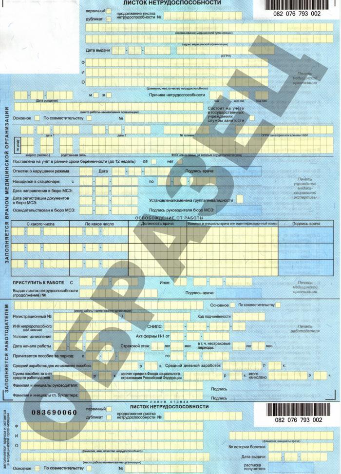 Выписка листов временной нетрудоспособности с 03.02.20 осуществляется в кабинете № 71