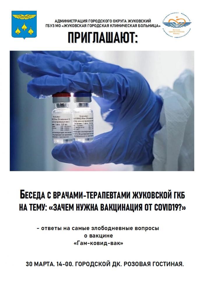 Важно: 30 марта, во Дворце Культуры города Жуковский в 14-00, в розовой гостиной состоится встреча врачей-терапевтов Жуковской ГКБ, которые принимают непосредственное участие в вакцинации населения, с жителями городского округа Жуковский.