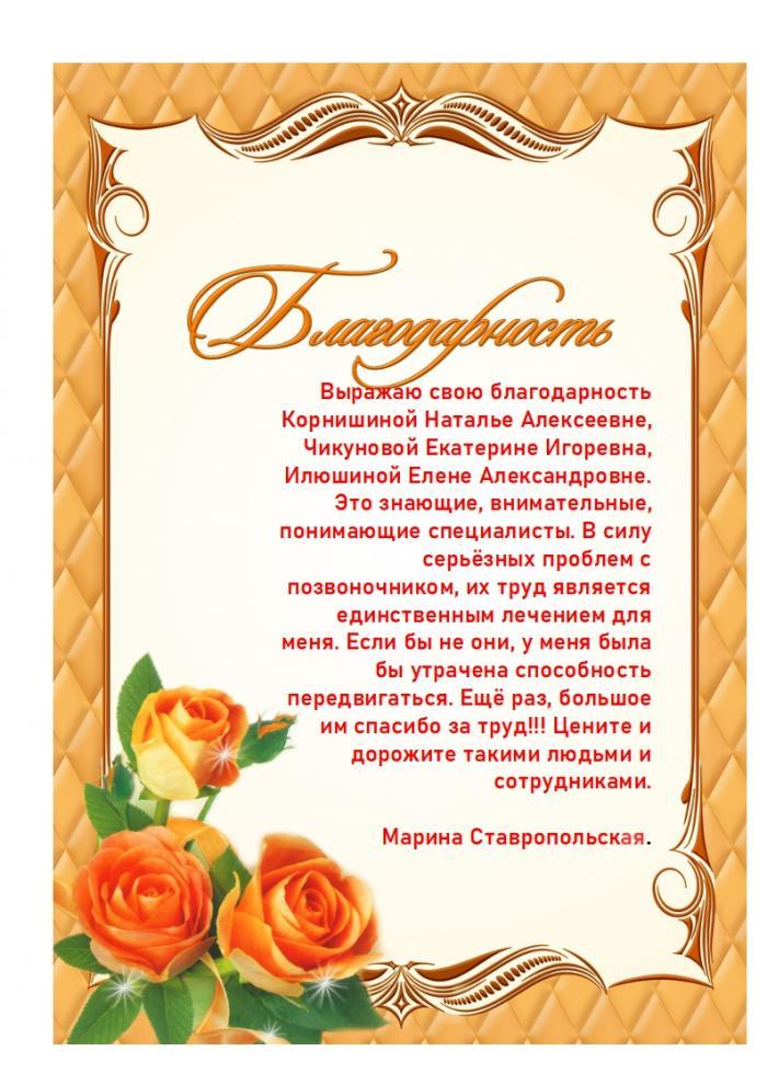 Выражаю свою благодарность Корнишиной Наталье Алексеевне, Чикуновой Екатерине Игоревна, Илюшиной Елене Александровне.
