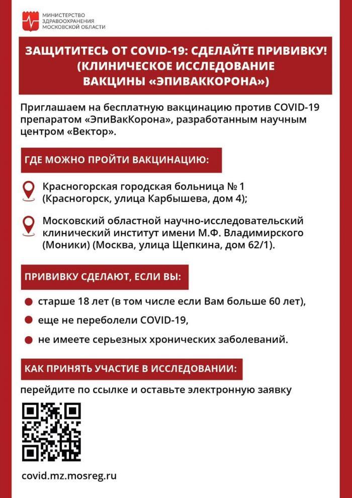 Ведущие научные центры разрабатывают разные вакцины от СОVID-19. Одна из них - «ЭпиВакКорона», созданная центром «Вектор». Сейчас она проходит финальный этап клинических исследований по всей России. Вы можете принять в них участие. Совершенно бесплатно.