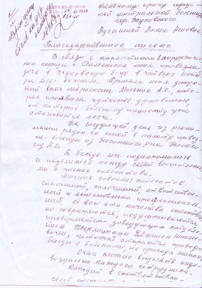 Еще одно благодарственное письмо пришло в Жуковскую ГКБ. На этот раз в адрес неврологического отделения. Написанные от руки письма всегда трагательны и искренние