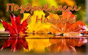 В ноябре свой день рождения празднуют 119 работников Жуковской ГКБ. Искренне, от всей души присоединяемся к поздравлениям и пожеланиям! Посмотреть список именинников можно