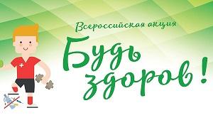 В субботу, 6 апреля, в городской поликлинике проводится День открытых дверей, посвященный Всемирному дню здоровья под девизом «Будь здоров!»