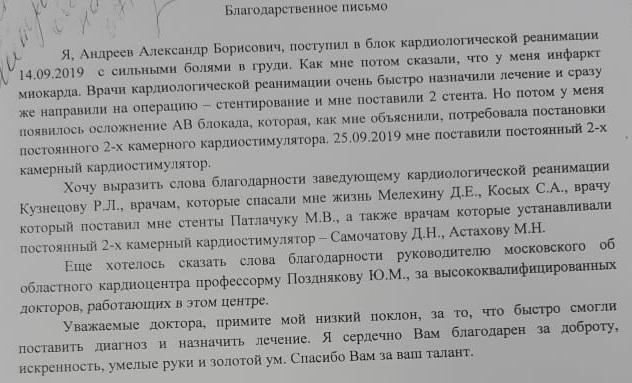 Я, Андреев Александр Борисович, поступил в блок кардиологической реанимации 14.09.2019 с сильными болями в груди.
