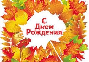 В ноябре дни рождения празднуют 120 сотрудников Жуковской ГКБ