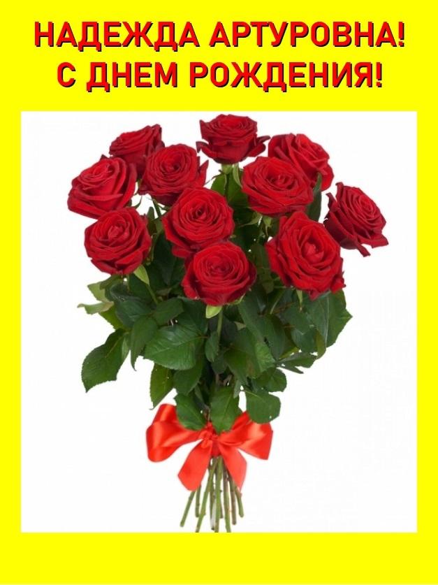 Сегодня, 31 марта у Надежды Артуровны Амбарцумян, заведующей терапевтическим отделением Жуковской ГКБ день рождения!