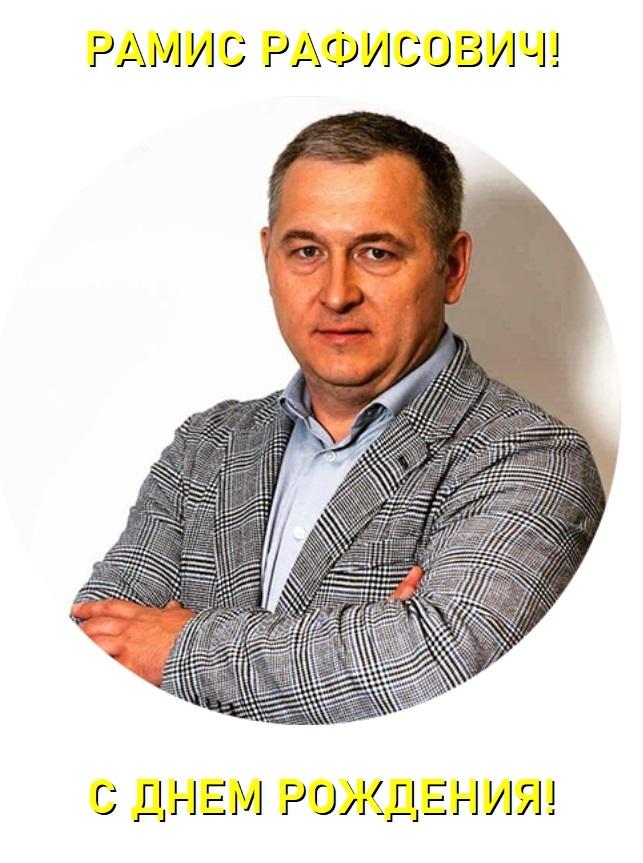 Сегодня, 31 марта свой день рождения на рабочем месте встречает заместитель главного врача по хирургическому профилю Рамис Рафисович Фатихов.