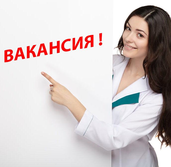 ГБУЗ МО «Жуковская городская клиническая больница» приглашает на работу: