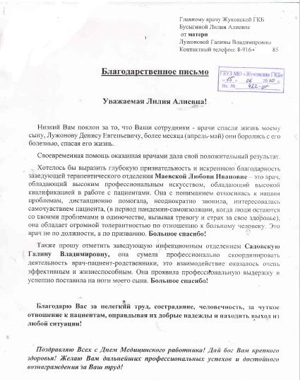 Низкий Вам поклон за то, что Ваши сотрудники спасли - врачи спасли жизнь моему сыну, Лужонову Денису Евгеньевичу, более месяца (апрель-май) они боролись с его болезнью, спасая его жизнь.