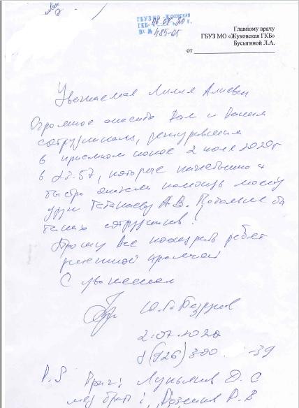 Уважаемая, Лилия Алиевна! Огромное спасибо Вам и вашим сотрудникам дежурившим в приемном отделении 2 июля 2020 года в 23-57,