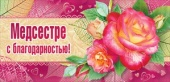 На сайт Жуковской ГКБ пришло очередное благодарственное письмо: