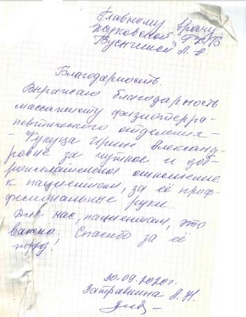 Выражаю благодарность массажисту физиотерапевтического отделения Кукуца Ирине Александровне