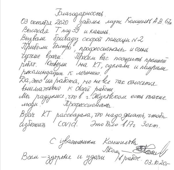 Жуковская подстанция скорой помощи не является структурным подразделение Жуковской ГКБ, но мы с удовольствием публикуем благодарность на наших страницах.