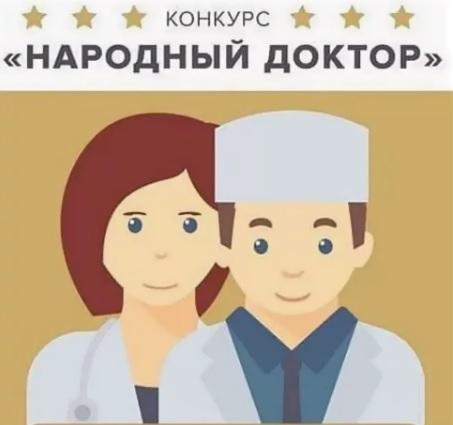 В Московской области проводится конкурс «Народный доктор Московской области» среди врачей государственной системы здравоохранения Московской области. Организатором Конкурса является Министерство здравоохранения МО.