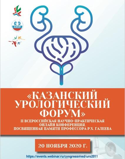 20 ноября состоится 2-я всероссийская научно-практическая онлайн-конференция «Казанский урологический форум», посвященный памяти профессора Р.Х. Галеева.