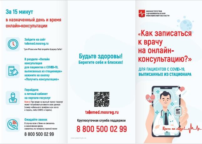Для пациентов с COVID-19 выписанных и стационара.