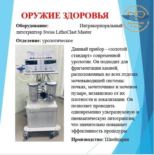 Несмотря на эпидемию коронавируса, в 2020 году в Жуковскую ГКБ поступило много нового оборудования. Продолжаем рассказ о некоторых аппаратах и инструментах.