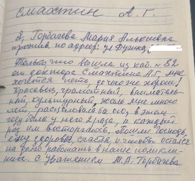 Я, Горбачева Мария Алексеевна, проживают по адресу: Жуковский, улица Фрунзе. Только что вышла из кабинета №82 от доктора Смахтина А.Г., мне хочется петь, до чего же хорошо!