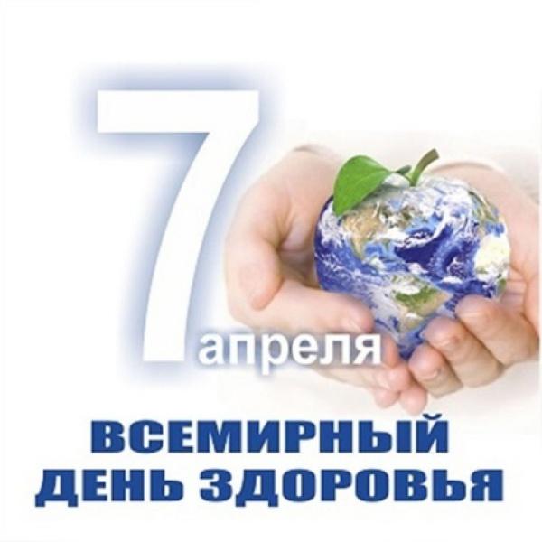 ВСЕМИРНЫЙ ДЕНЬ ЗДОРВОЬЯ отмечается ежегодно 7 апреля начиная с 1950 года. В этот день в 1948 году вступил в силу Устав Всемирной организации здравоохранения (ВОЗ).