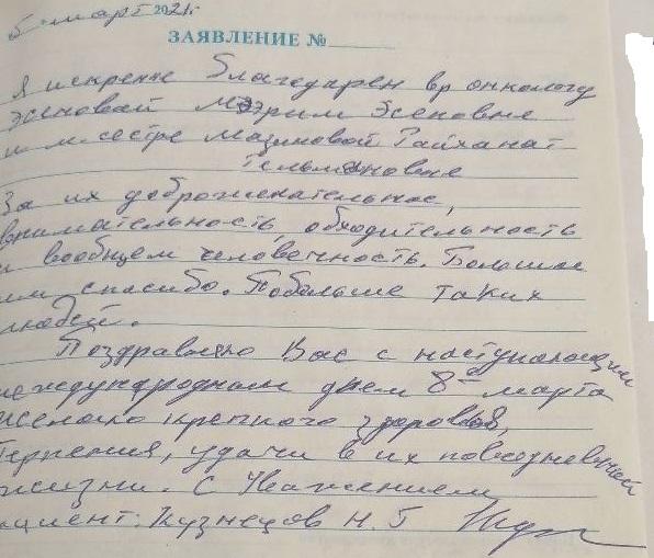 Я искренне благодарна врачу-онкологу Эсеновой Мээрим Эсеновне и медицинской сестре Мазиновой Тайханат Тельмановне, за их доброжелательность, внимательность, обходительность и, в общем, человечность. Большое им спасибо!