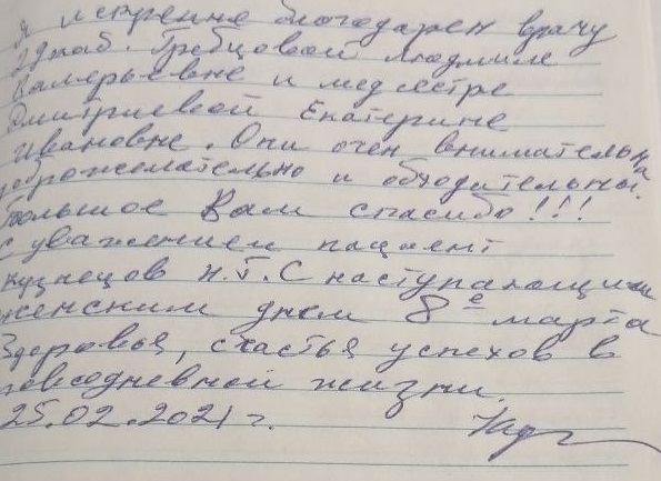 Я искренне благодарен врачу 29 кабинета Гребцовой Людмиле Валерьевне и медсестре Дмитриевой Екатерине Ивановне. Они очень внимательные, доброжелательные и обходительные. Большое вам спасибо!