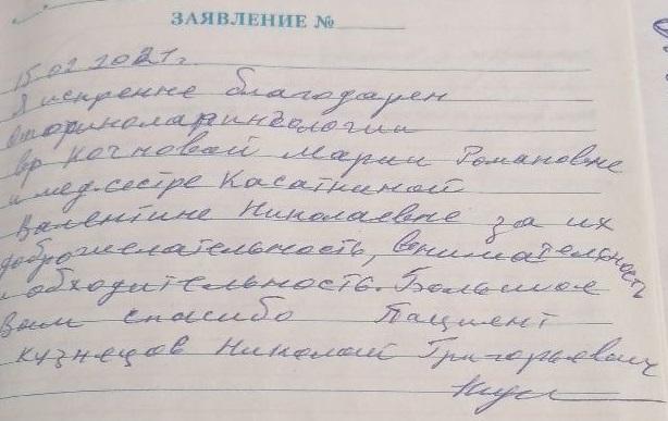 Я искренне благодарен оториноларингологии: врачу Кочновой Марии Романовне и медсестре Касаткиной Валентине Николаевне